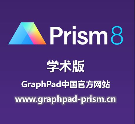 GraphPad Prism 8 学术版 科研统计绘图软件