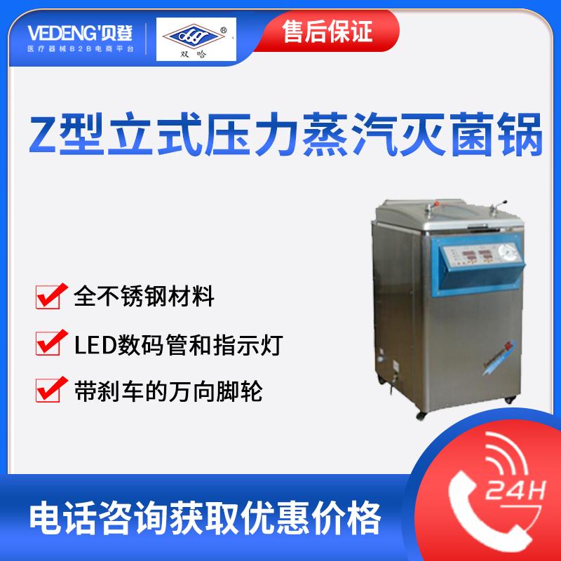 三申Z型立式压力蒸汽灭菌器\智能控制型YM100Z