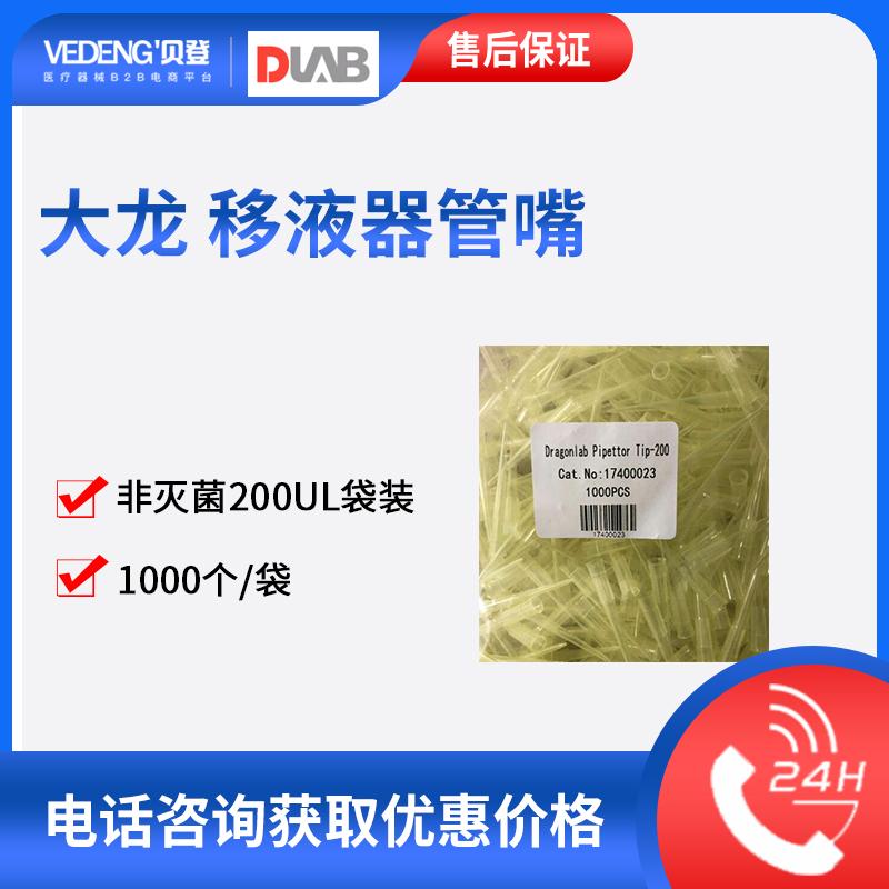 大龙移液器管嘴(非灭菌袋装) 200ul
