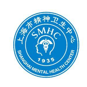 上海市精神卫生中心