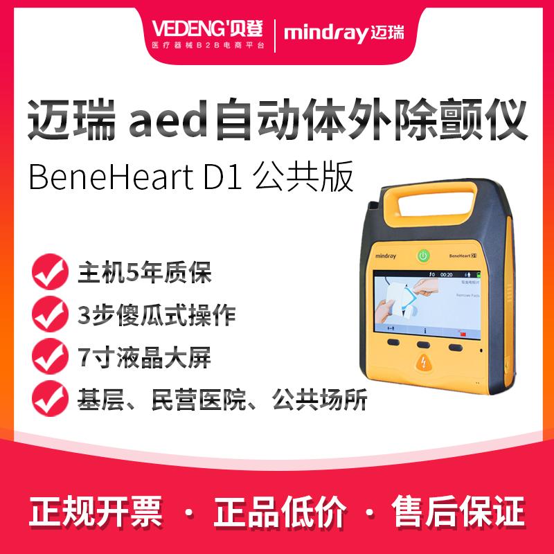 迈瑞除颤器AED
