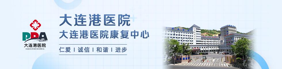 大连港医院康复中心品牌专题
