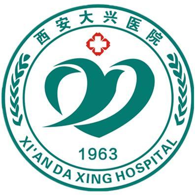 西安大兴医院