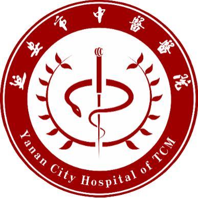 延安市中医院