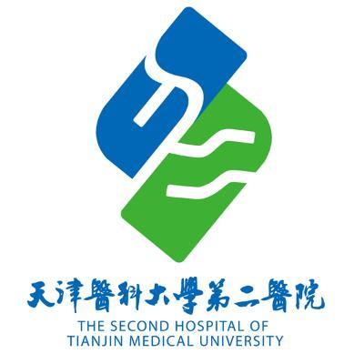 天津医科大学第二医院