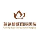 慈铭博鳌国际医院