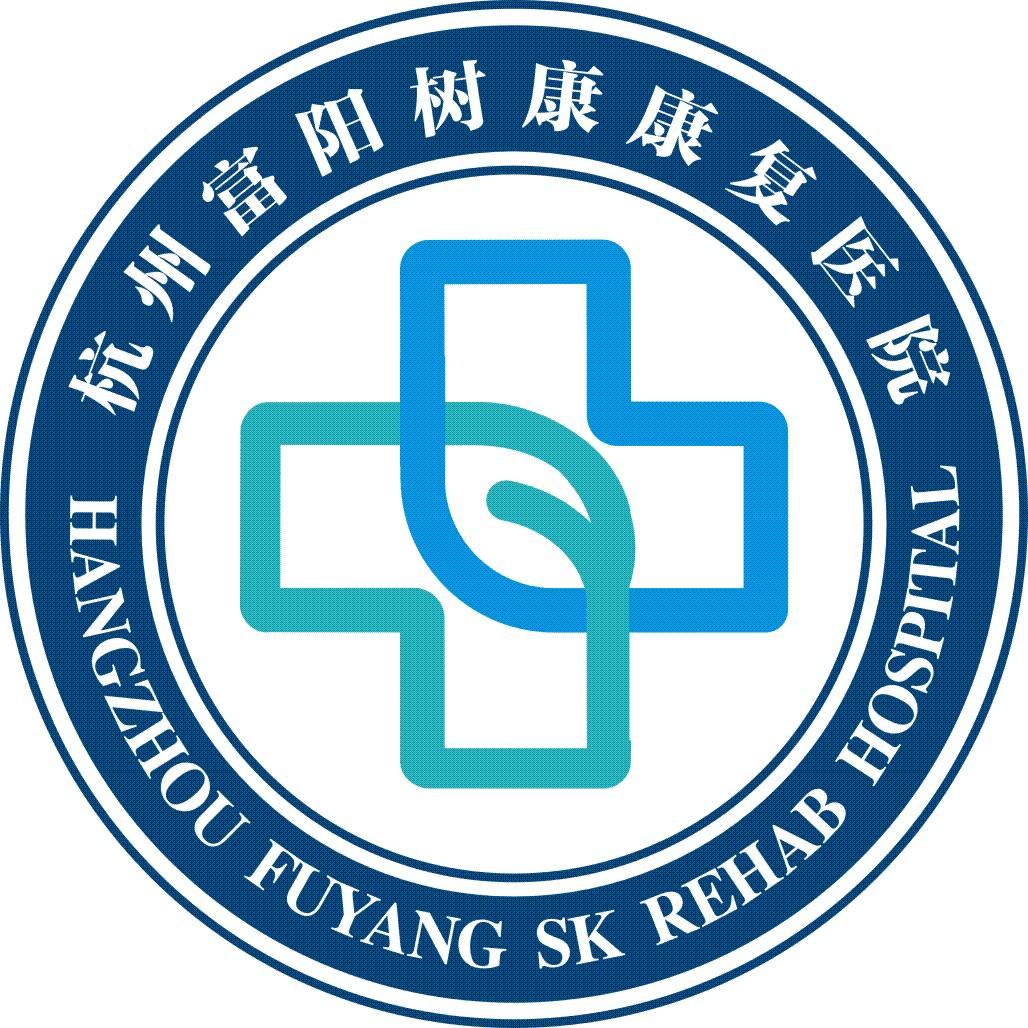 杭州富阳树康康复医院