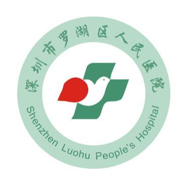 深圳市罗湖区人民医院