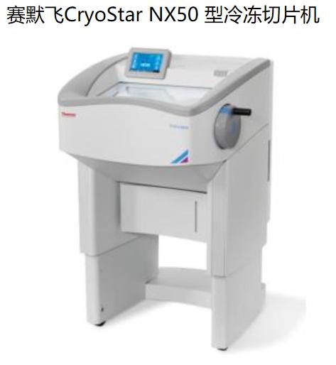 赛默飞CryoStar NX50 型冷冻切片机