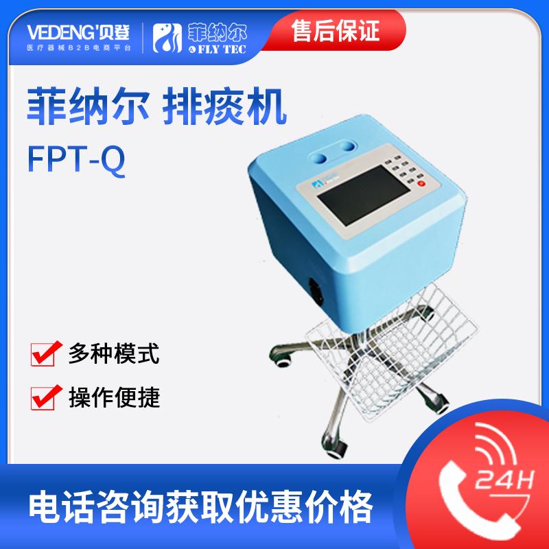菲纳尔背心式排痰机 FPT-Q2000