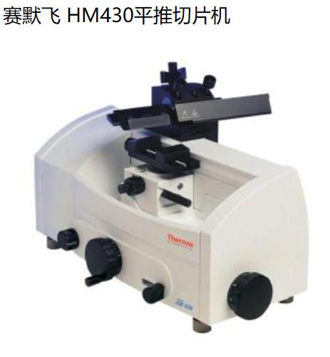 赛默飞 HM430平推切片机