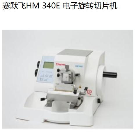 赛默飞HM 340E 电子旋转切片机