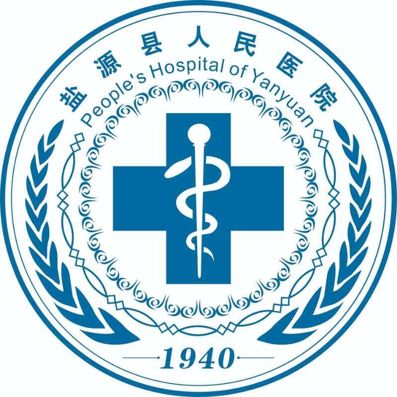 盐源县人民医院