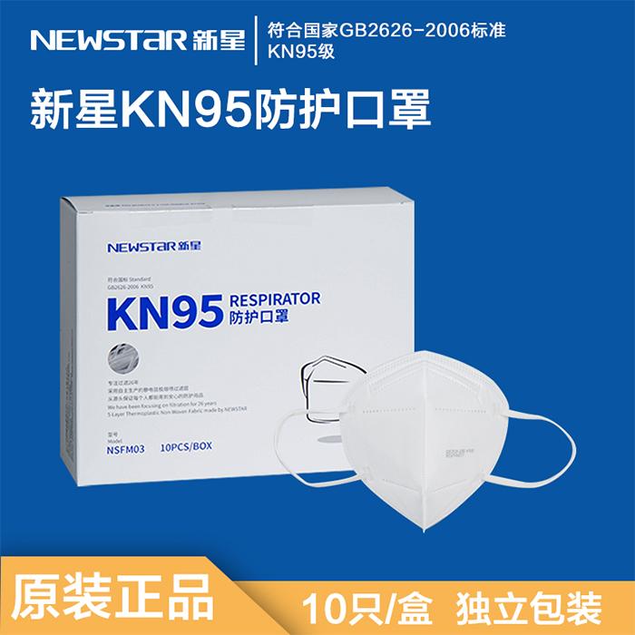 现货  新星KN95防护级别成人男女口罩防尘防雾霾飞沫PM2.5透气