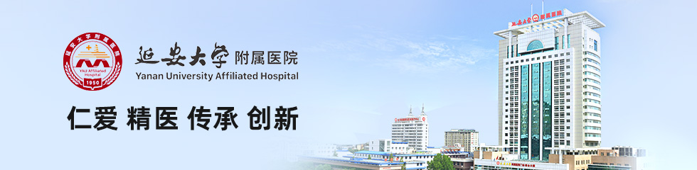 延安大学附属医院品牌专区