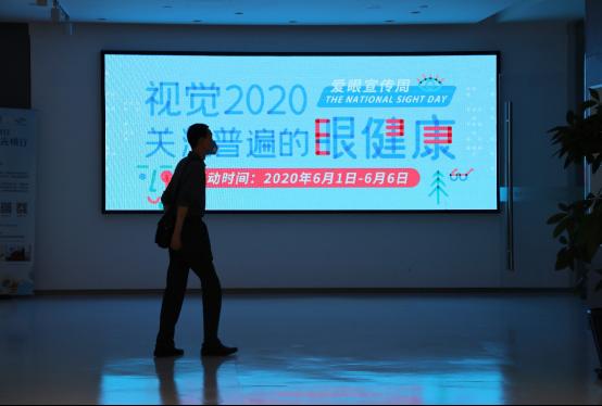 爱眼日:关注普遍眼健康,北京希玛在行动