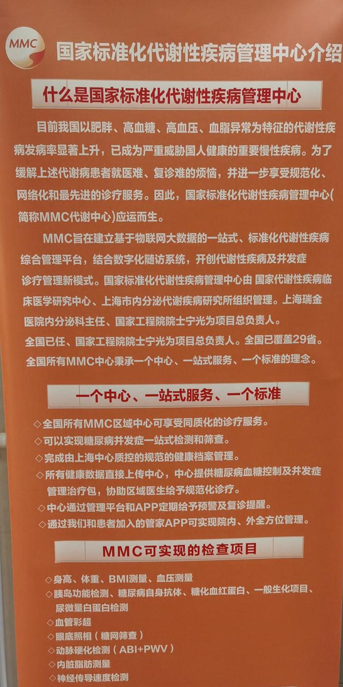 祝贺北大医疗鲁中医院 MMC 分中心揭牌