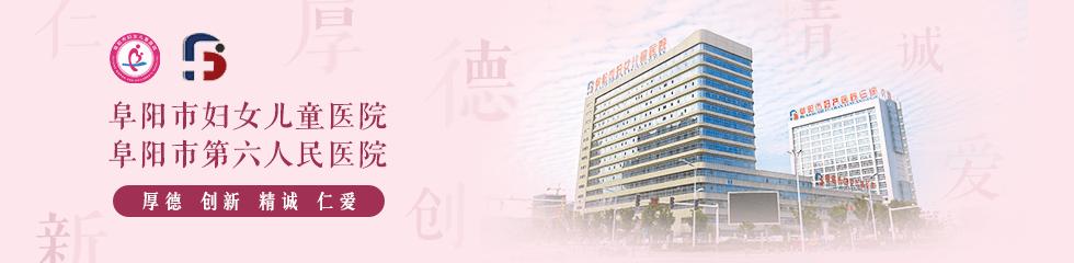 阜阳市妇女儿童医院品牌专题