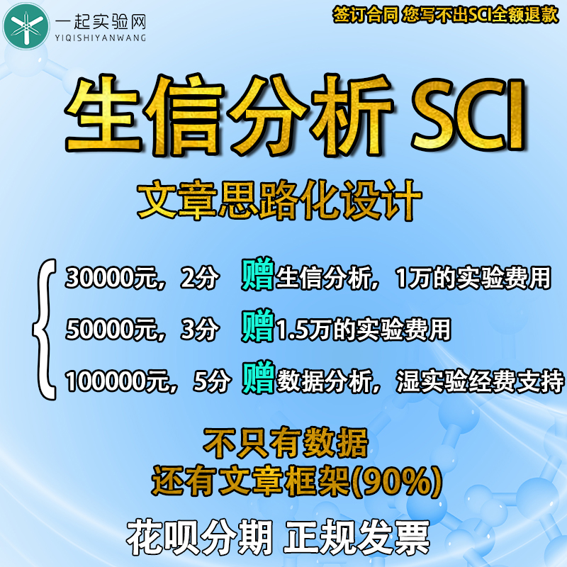 课题申报 SCI 腾飞计划(高分文章)=生信分析+基础实验