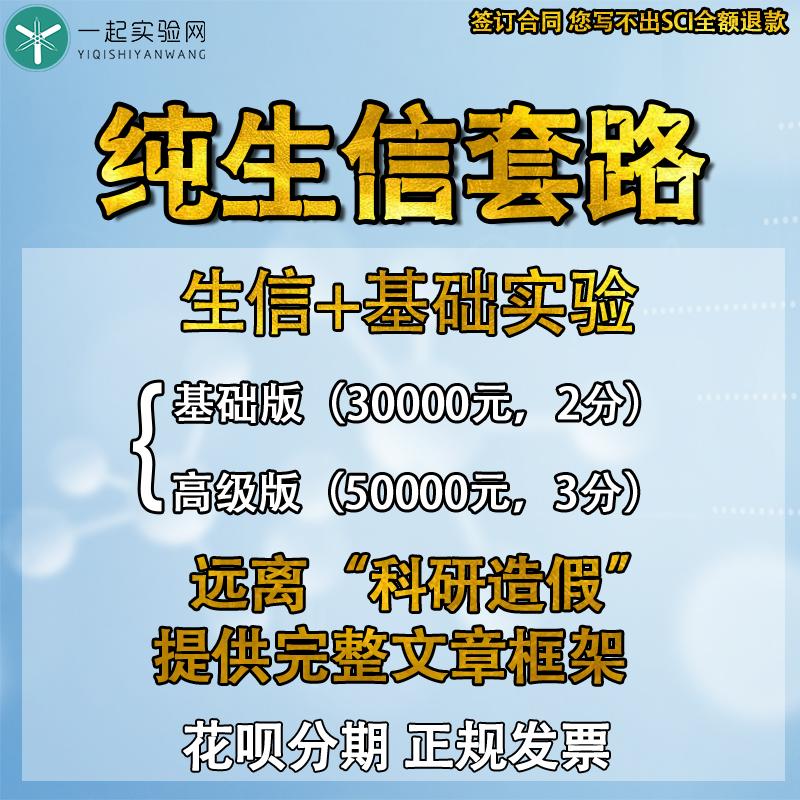 专业翻译 SCI 腾飞计划(高分文章)=生信分析+基础实验