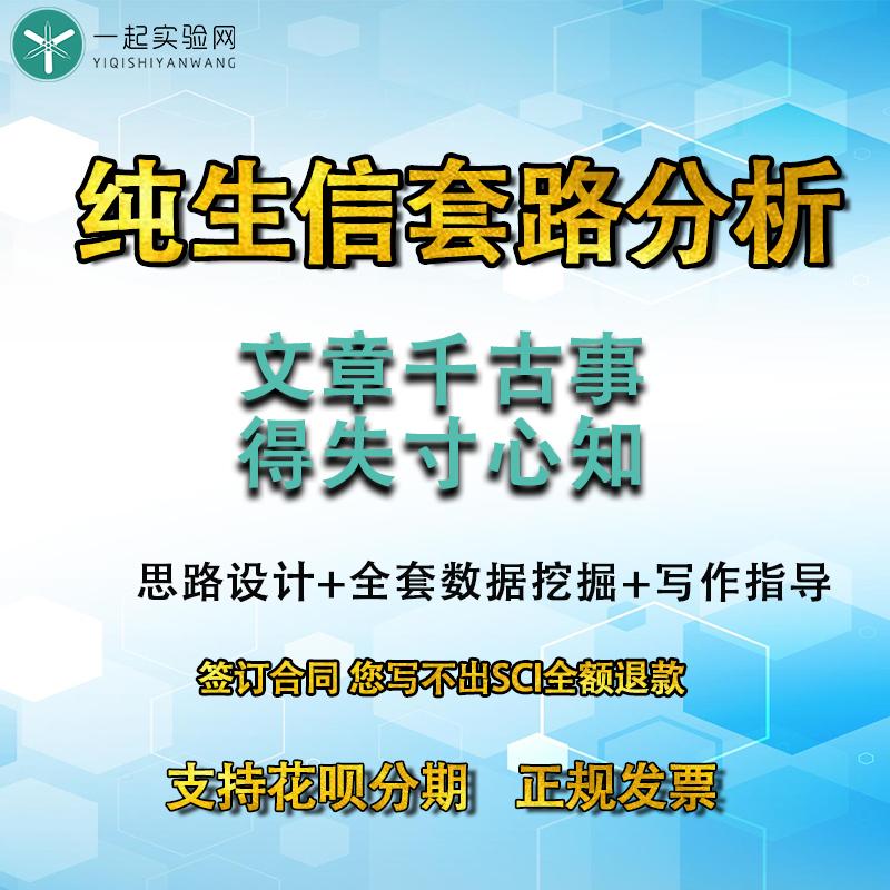 标书咨询 SCI 腾飞计划(高分文章)=生信分析+基础实验