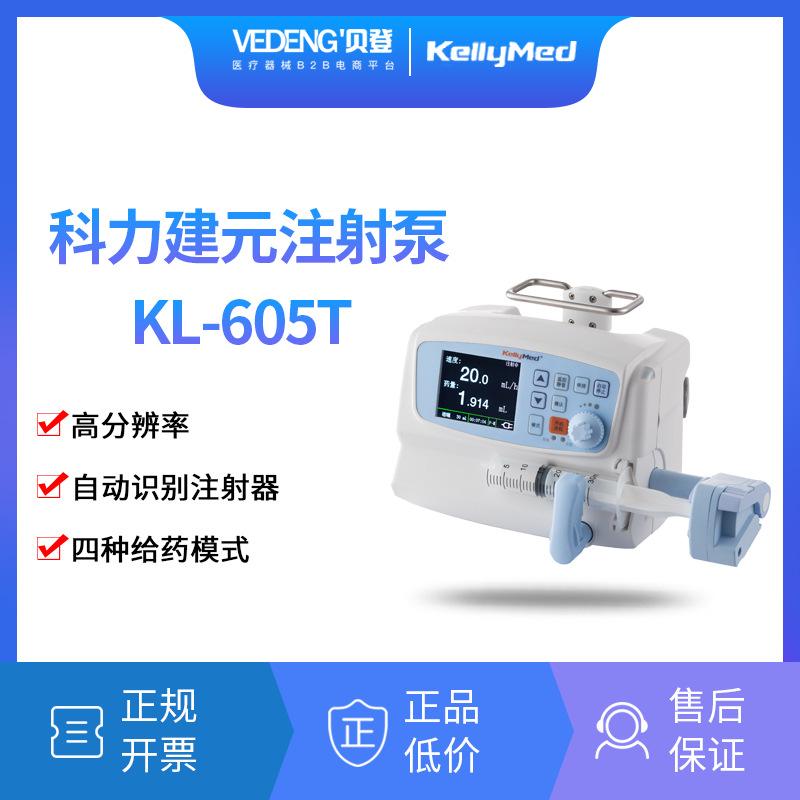 科力建元注射泵KL-605T(恒速)