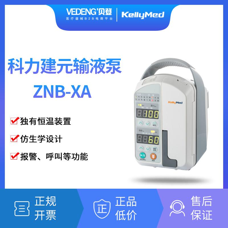 科力建元输液泵ZNB-XA