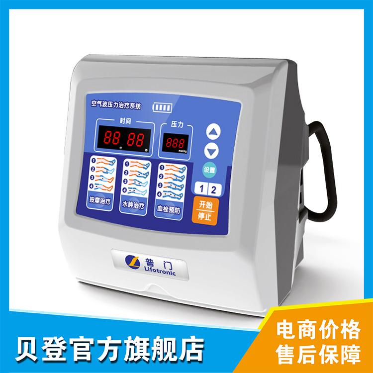 普门 空气波治疗仪AirPro-200