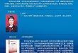 丁炎明:中华护理学会专科护士培训教材创编思路分享