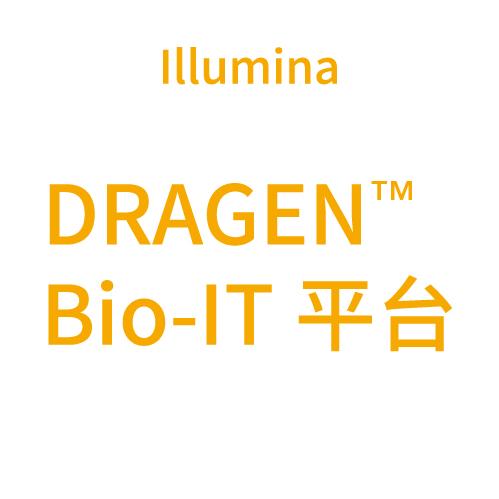 Illumina DRAGEN ™ Bio-IT 平台