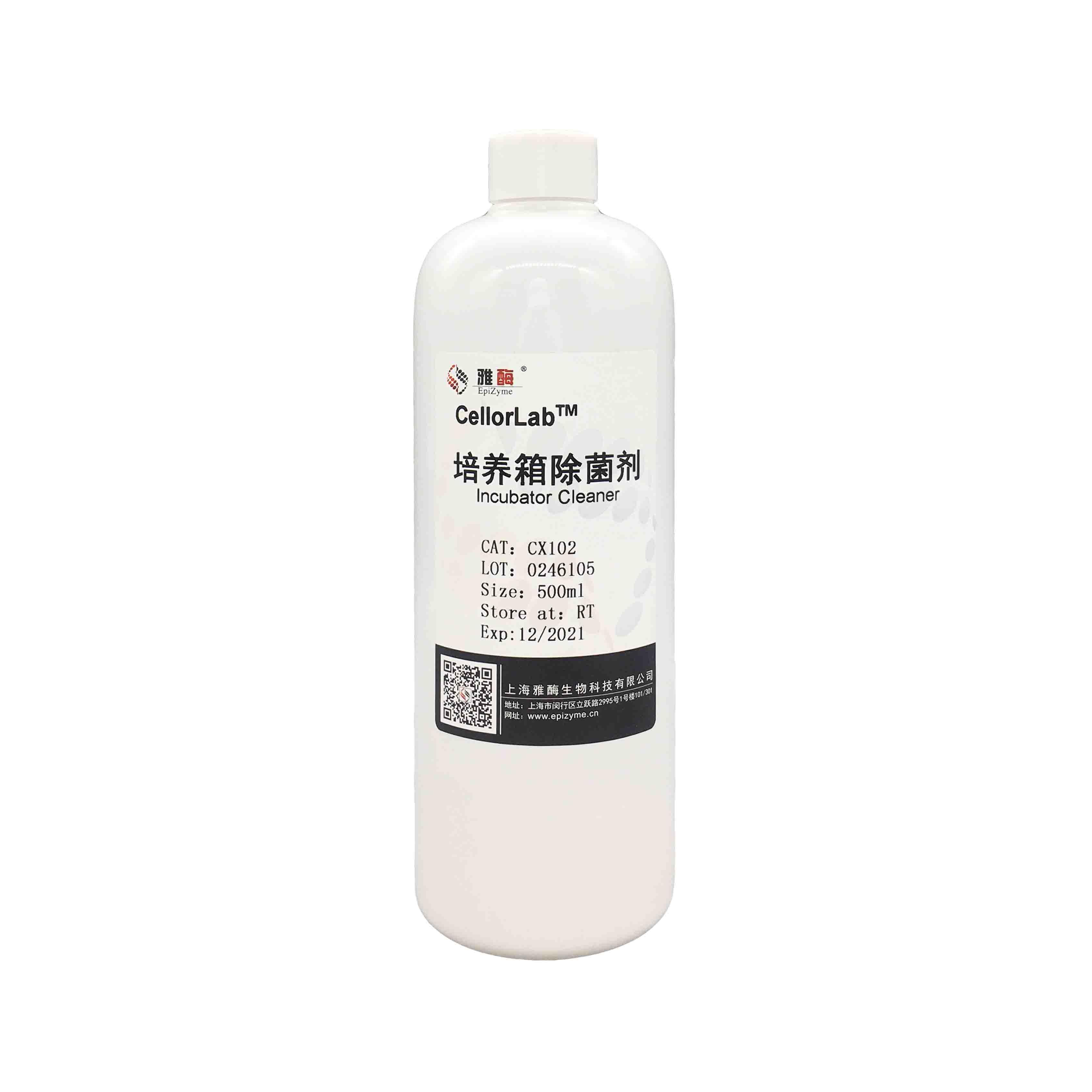 CX102培养箱除菌剂