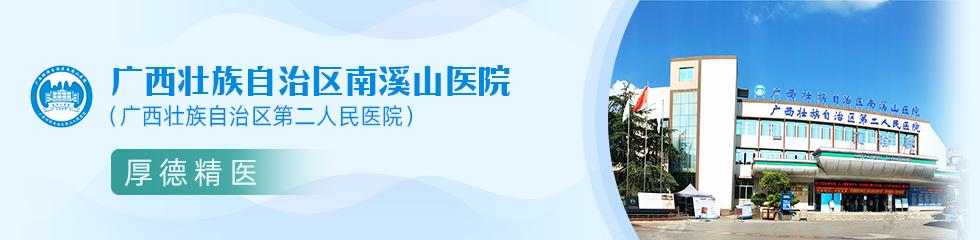 广西壮族自治区南溪山医院品牌专区