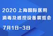 2020 上海国际医用消毒及感控设备展览会即将召开