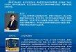 张文宏:青年医生成长建言