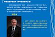 金征宇:中国放射学发展与《中华影像医学丛书》