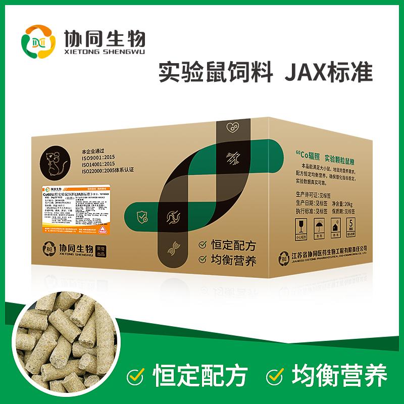 JAX实验室标准鼠饲料
