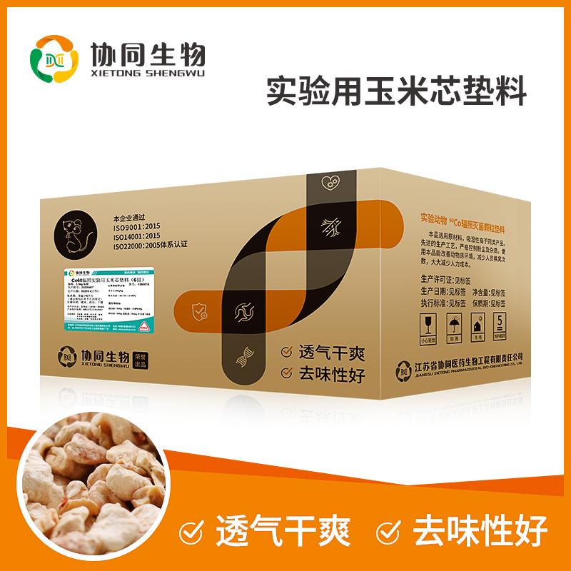 SPF级玉米芯垫料 实验动物垫料