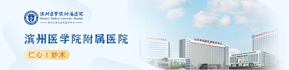 滨州医学院附属医院品牌专区