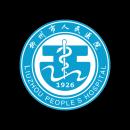 柳州市人民医院