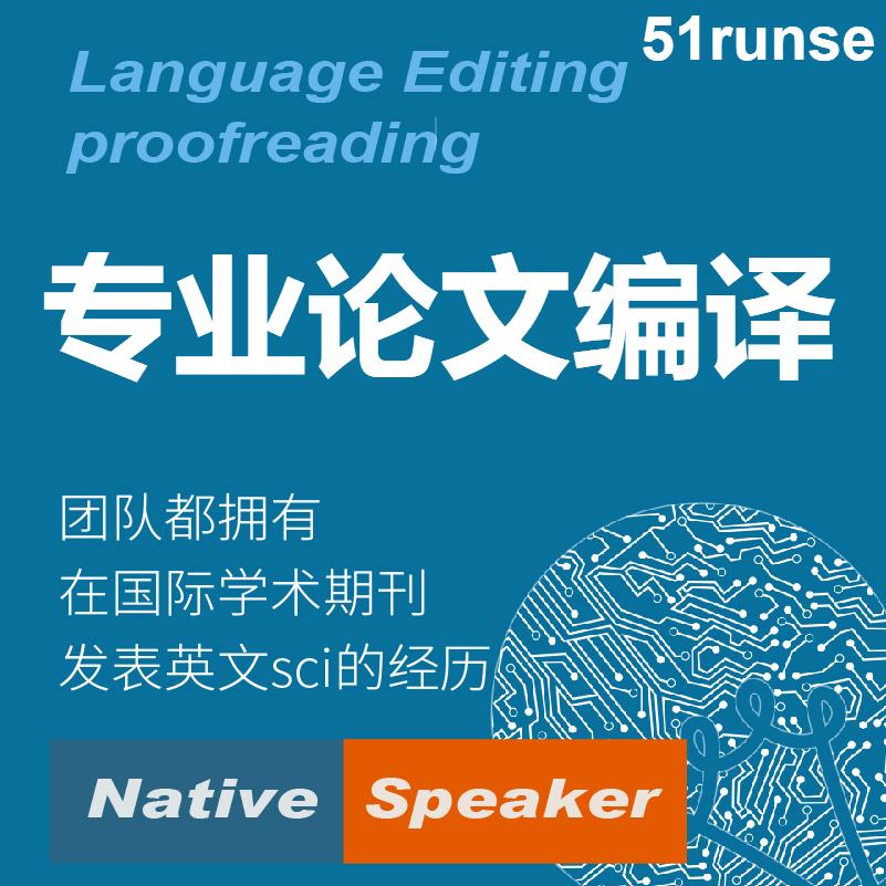 SCI论文翻译润色/免费无限次返修