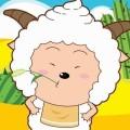 贪睡的懒羊羊