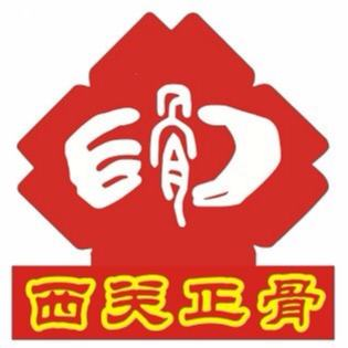 广州市荔湾区骨伤科医院