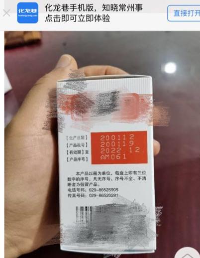 药盒上的「数字密码」怎么破?