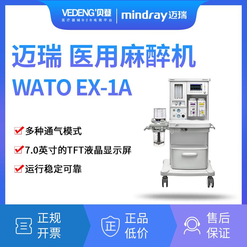 迈瑞麻醉机 WATO EX-1A
