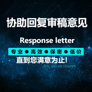 协助回复审稿意见 / SCI论文返修协助
