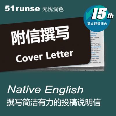 附信撰写CoverLetter编辑修改 / SCI医学论文投稿协助