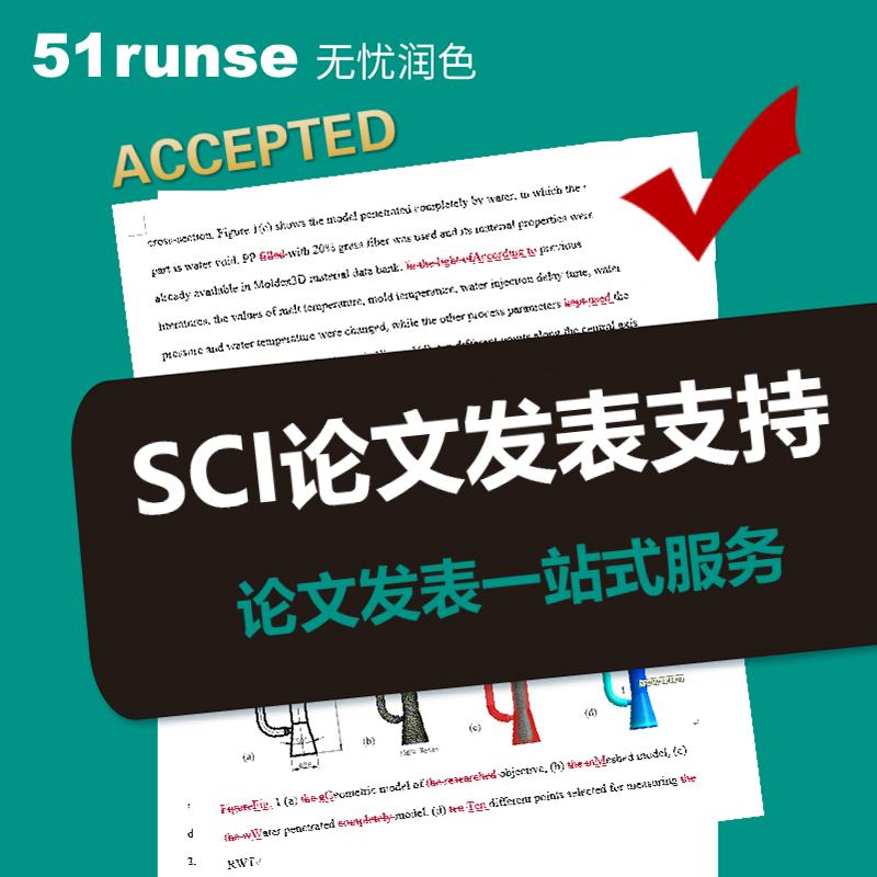 SCI投稿指南 论文发表支持 医学论文专业全程指导服务