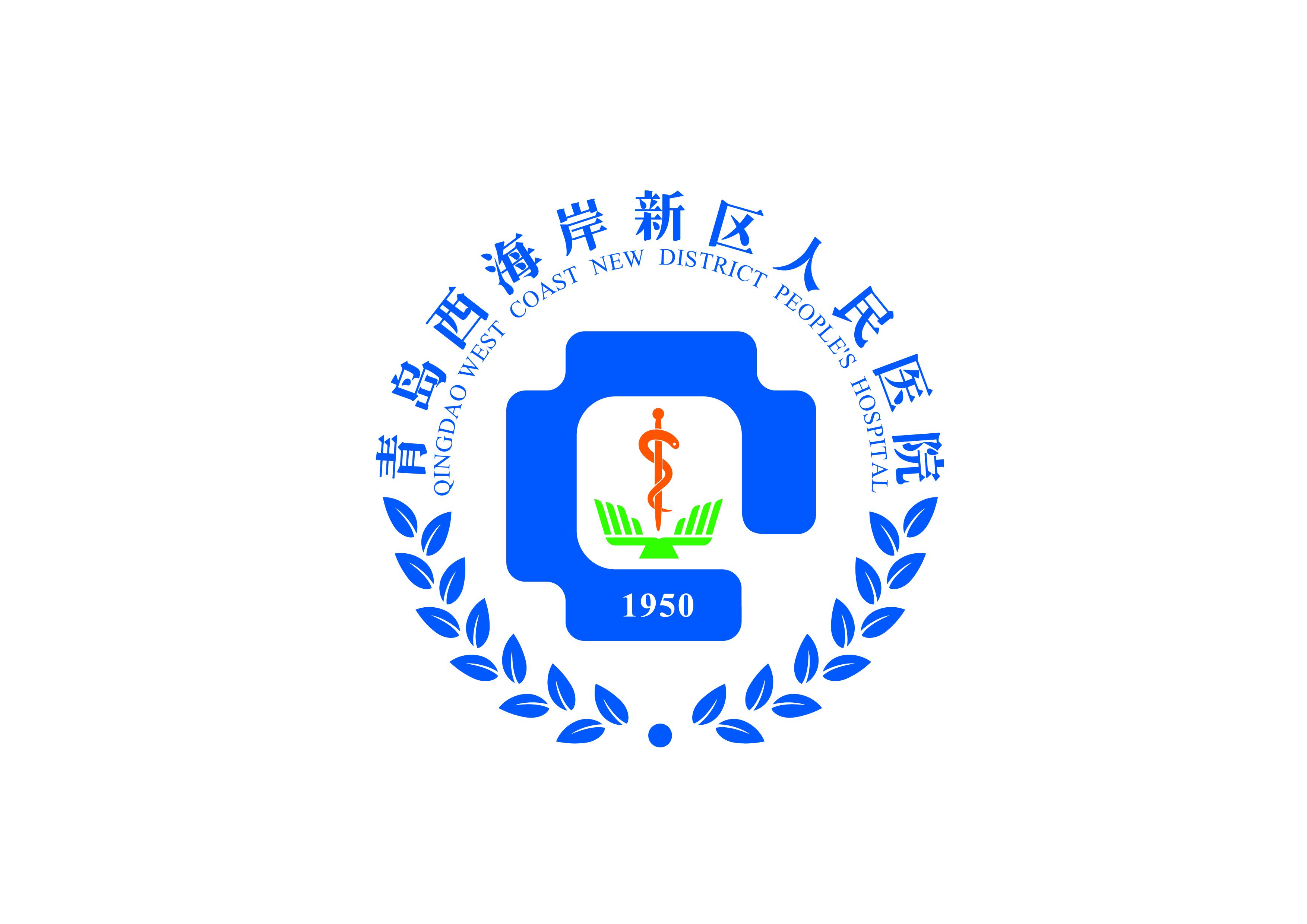 青岛西海岸新区人民医院