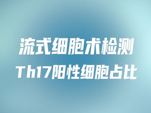 Th17细胞