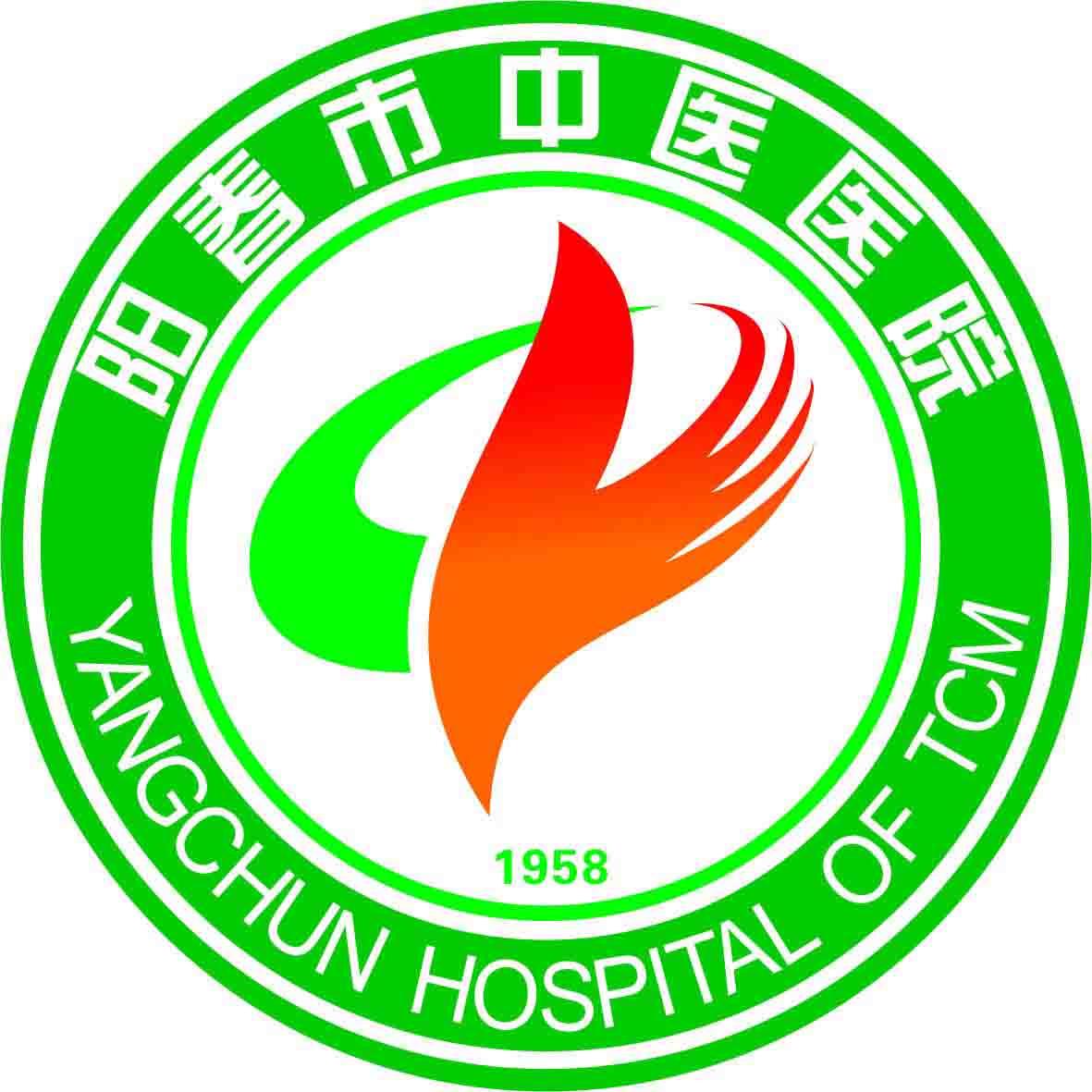 阳春市中医院